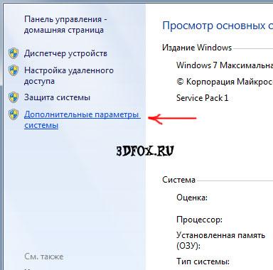 Отключение некоторых параметров операционной системы
