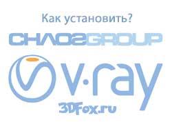 Способ установки v-ray