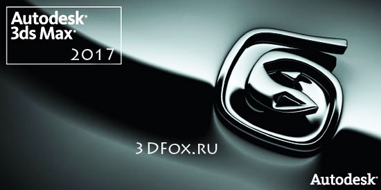 3d max 2017