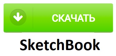 скачать бесплатную русскую версию Autodesk SketchBook