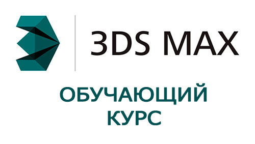 Обучающий курс по 3dMax от Skillbox